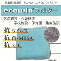 ecowinフィルター画像