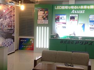 LEDショールーム/本社