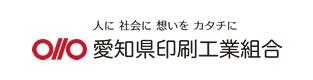 愛知県印刷工業組合