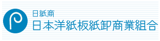 日本洋紙板紙卸商業組合