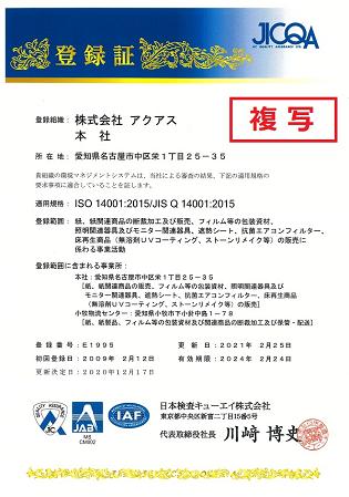 ISO 14001:2015/JIS Q 14001:2015登録証