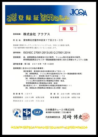 ISO/IEC 27001:2013/JIS Q 27001:2014登録証